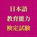 『日本語教育能力検定試験』の合格率が抜群の『NAFL日本語教師養成プログラム』