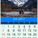 5月のカレンダー:上高地