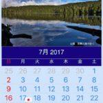 七月のカレンダー:忍野八海の近く