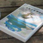 夏が終わる前に『十五少年漂流記』を読もう