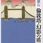 大人の英作勉強:夏目漱石の『倫敦塔』