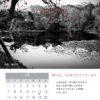 1月のカレンダー:竜安寺の鏡容池