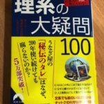 100の疑問に答える『 日本人の9割が答えられない理系の大疑問』