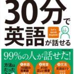 英語が話せるかも?ではなく、話せる! クリス岡崎の『【図解】30分で英語が話せる』