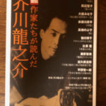 大人の英作勉強:芥川龍之介の『蜜柑』