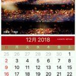 12月のカレンダー:北鎌倉円覚寺