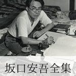大人の英作勉強;坂口安吾の『桜の森の満開の下』