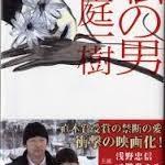大人の英作勉強:桜庭一樹の『私の男』