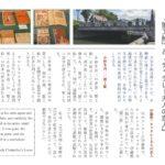 Pagesで縦書旅行記を作ってみよう。「小樽 で『蟹工船』と『チャタレー夫人の恋人』」