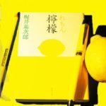 『檸檬』とレモンイエロー