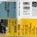 太宰治の秘密が見える、出口汪の『「太宰」で鍛える日本語力』